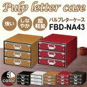 収納ボックス 書類ケース レターケース おしゃれ パルプレターケース 卓上 引き出し 硬質パルプ 北欧 FBD-NA43BK FBD-NA43W FBD-NA43NA FBD-NA43R FBD-NA43S