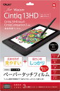 Cintiq13HD用 ペーパータッチフィルム Cintiq 13HD touch / Cintiq Companion 2 対応 ペーパータッチ/ マット仕様 TBF-WC13FLGPA