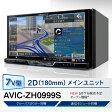 AVIC-ZH0999S 2Dメインユニット<カロッツェリア サイバーナビ>