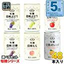 アルプス 旬摘 果汁100% 160g 缶 選べる 48本 (16本×3)〔果汁飲料〕