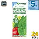 伊藤園 充実野菜 緑の野菜ミックス 200ml 紙パック 24本入(野菜ジュース)〔果汁飲料〕