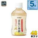 JAアオレン 黄色い林檎 280ml ペットボトル 48本 (24本入×2 まとめ買い)〔果汁飲料〕