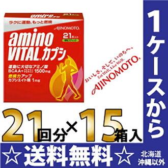 15 Ajinomoto amino vita- Luke psi (*21 3.0 g) treasuring [aminovital]
