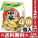味の素 クノール 中華スープ 5.8g×5袋 40個入〔チンゲン菜たっぷり ふかひれ入り knorr フリーズドライ製法 鱶鰭入り フカヒレ入り〕