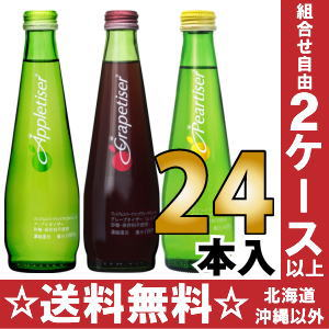 Appletiser 275 ml of 3 set 24-PCs [Apple Cider appletiser companies]