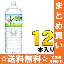 アサヒ おいしい水 六甲 2Lペット 6本入×2 まとめ買い...