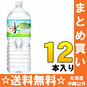 Water] of delicious water soft water Rokko of 6 *2 water Rokko 2L pet Motoiri bulk buying [mineral water Rokko where Asahi is delicious