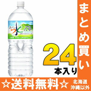 Water] of delicious water soft water Rokko of 6 *4 water Rokko 2L pet Motoiri bulk buying [mineral water Rokko where Asahi is delicious