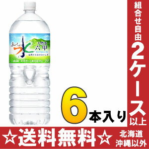 Asahi delicious water Rokko 2 L pet 6 pieces [Rokko Rokko delicious water bottled water water softener water]
