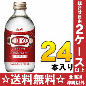アサヒ ウィルキンソン タンサン 300ml瓶 24本入〔ういるきんそん 炭酸水 炭酸飲料 WILKINSON WilkinsonTansan 割り材 ウイルキンソン〕