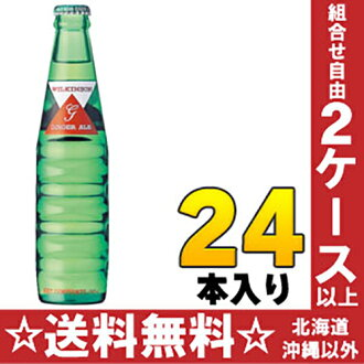 Asahi Wilkinson ginger ale 190 ml bottle 24 pieces [soda]