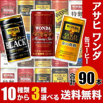 90 WONDA (I can choose 30 Motoiri three kinds) set [Wanda わんだ canned coffee lucky bag WANDA] which can choose Asahi