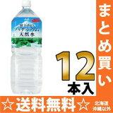 アサヒ 富士山のバナジウム天然水 2Lペット 6本入2 まとめ買い〔ミネラルウォーター ふじさんのばなじうむてんねんすい バナジウム水 軟水【RCP】 【楽ギフのし】〕