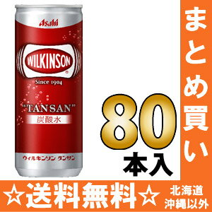 20 *4 canned 250 ml of Asahi Wilkinson tongue sun Motoiri bulk buying [carbonated drink WILKINSON WilkinsonTansan at the rate of materials]