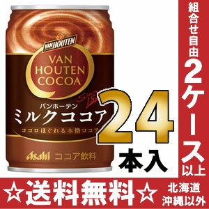 Asahi milk van Houten cocoa 280 g cans 24 pieces