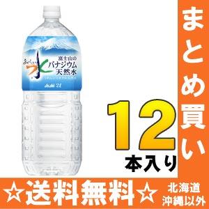 6 *2 vanadium natural water 2L pet Motoiri bulk buying [mineral water ふじさんのばなじうむてんねんすい vanadium water soft water] of Asahi Mount Fuji