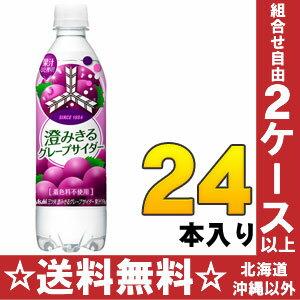 朝日本町三矢澄mikiる 蘋果酒葡萄柚 500 毫升 pet 24 件 [碳酸的飲料葡萄果汁碳酸本町三矢蘋果酒]