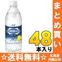 アサヒ ウィルキンソン タンサン レモン 500mlペット 24本入×2 まとめ買い〔炭酸飲料
