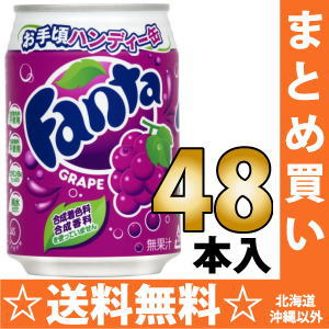 24 *2 canned 280 ml of Coca-Cola Fanta grapes Motoiri bulk buying [Coca-Cola carbonated drink grape taste]