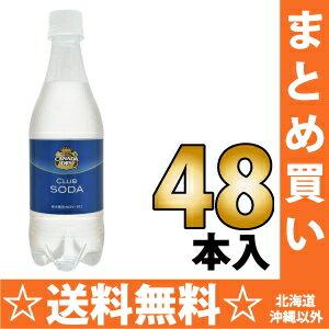 Coca-Cola Canada dry Club soda 500 ml pet 24 pieces × 2 Summary buy [split material % of material Seltzer soda water]