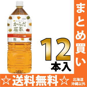6 *2 Coca-Cola body circulation tea 2L pet Motoiri bulk buying []