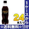 コカ・コーラ ゼロフリー 500mlペット 24本入〔カフェインレス ZERO Free〕