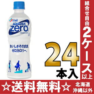 Coca-Cola Aquarius zero 500 ml pet 24 pieces [drill collar tomorrow calorie sports drink.