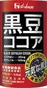ハウス 黒豆ココア 125ml紙パック 30本入(ストロー付き)