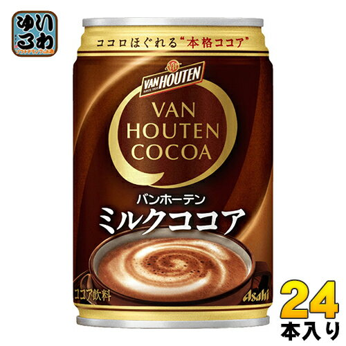 アサヒ バンホーテン ミルクココア 275g 缶 24本入〔VAN HOUTEN COCOA ココア飲料 HOT ホット〕