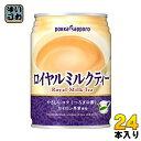 ポッカサッポロ ロイヤルミルクティー 250g 缶 24本入〔ミルクティー 紅茶 セイロン〕