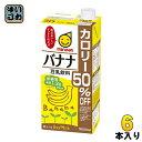 マルサン 豆乳飲料 バナナ カロリー50%オフ 1000ml...