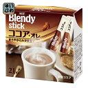 AGF ブレンディ スティック ココア・オレ 21本×6箱入〔Blendy ブレンディー ここあ ミルクココア スティックタイプ〕