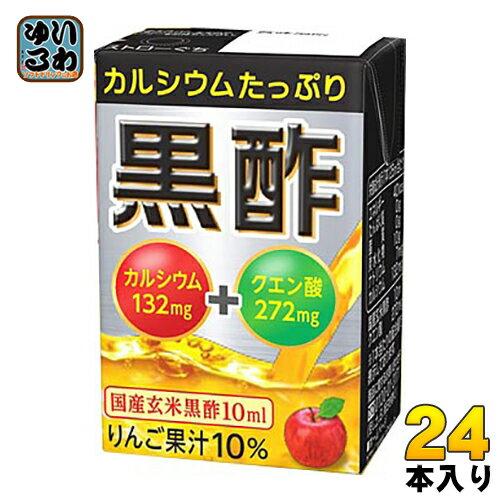 〔クーポン配布中〕エルビー カルシウムたっぷり 黒酢 125ml 紙パック 24本入〔栄養機能食品 酢 りんご酢 クエン酸〕