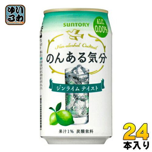 サントリー のんある気分 ジンライムテイスト 350ml 缶 24本入〔ノンアルコールカクテル 0.00% 炭酸飲料 ノンアル気分〕