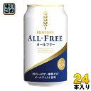 〔クーポン配布中〕サントリー オールフリー(ALL-FREE) 350ml 缶 24本入〔ノンアルコールビール アルコールゼロ プリン体ゼロ〕