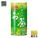 サンガリア あなたのお茶 190g 缶 30本入〔ミニ缶 小さい缶 緑茶〕