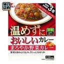 ハウス 温めずにおいしいカレー まろやか野菜カレー 200g パウチ 60個入〔中辛 レトル