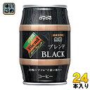 ダイドーブレンド ブレンドBLACK 樽 185g 缶 24本入〔Dydo BLACK 缶コーヒー 珈琲 樽缶 無糖コーヒー ブラック無糖〕