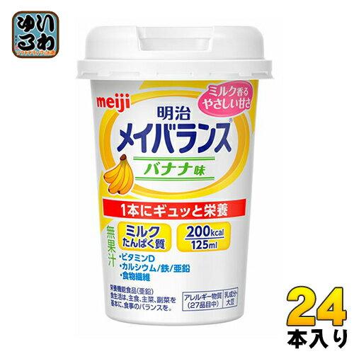 明治 メイバランスMini バナナ味 125mlカップ 24本入〔栄養調整食品 栄養補給 メイバランスミニ〕