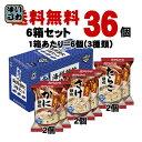 アマノフーズ フリーズドライ 炙り海鮮雑炊 3種 36食セッ...
