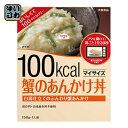 大塚食品 マイサイズ 蟹のあんかけ丼 1食分 30個入〔レンジ マイサイズ どんぶり あんかけ丼 かに〕
