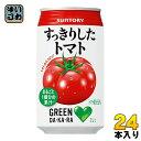 ショッピングトマトジュース サントリー GREEN DA・KA・RA(グリーンダカラ) すっきりしたトマト 350g 缶 24本入〔とまと リコピン ダ・カ・ラ トマトジュース トマト飲料 自動販売機専用〕