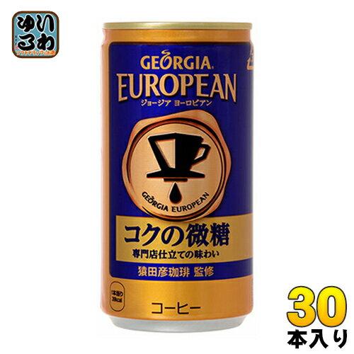 コカ・コーラ ジョージア ヨーロピアン コクの微糖 185g 缶 30本入〔コカコーラ GEORGIA 缶コーヒー 珈琲 微糖〕