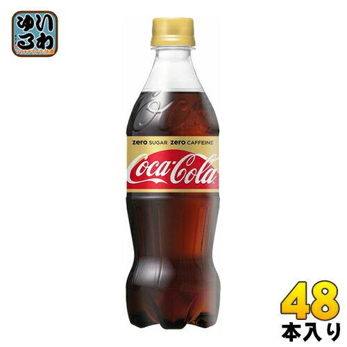 コカ・コーラ ゼロカフェイン 500ml ペットボトル 24本入×2 まとめ買い〔カフェインフリー コーラ 炭酸飲料 カゼインゼロ コカコーラ basic〕