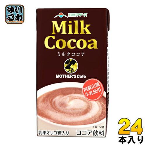 らくのうマザーズ ミルクココア 250ml 紙パック 24本入〔らくのう ミルク みるく ココア ここあ 紙パック〕