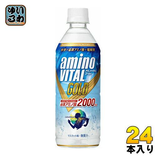 キリン アミノバイタルGOLD 2000ドリンク 555ml ペットボトル 24本入〔スポーツドリンク マスカット味 必須アミノ酸〕