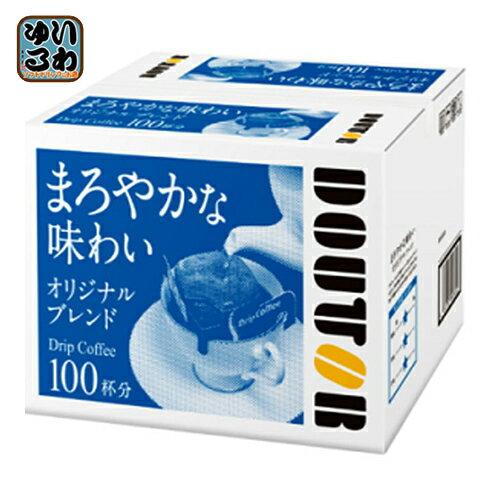 ドトールコーヒー ドリップコーヒー オリジナルブレンド 100杯入り×2 まとめ買い〔ドリップコーヒー 一杯取り ドリップパック doutor レギュラーコーヒー〕