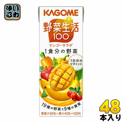 カゴメ 野菜生活100 マンゴーサラダ 200m...の商品画像