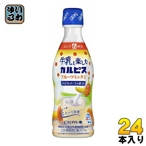 アサヒ カルピス 牛乳と楽しむカルピス フルーツミックス 300mlピースボトル 12本入×2 まとめ買い〔乳酸菌飲料 牛乳と混ぜる calpis 希釈 濃縮タイプ〕