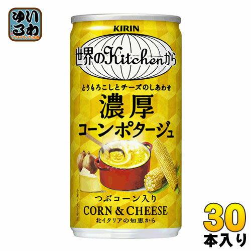 キリン 世界のKitchenから 濃厚コーンポタージュ 185g 缶 30本入〔つぶコーン入り コーンスープ 世界のキッチンから コーンスープ〕